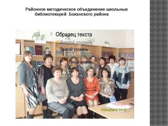 Районное методическое объединение школьных библиотекарей Боханского района