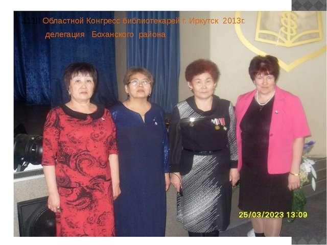 I Областной конгресс библиотекарей г.Иркутск 2013 г. 111II Областной Конгресс...