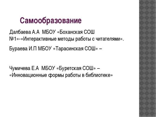 Самообразование Далбаева А.А МБОУ «Боханская СОШ №1»-«Интерактивные методы р...