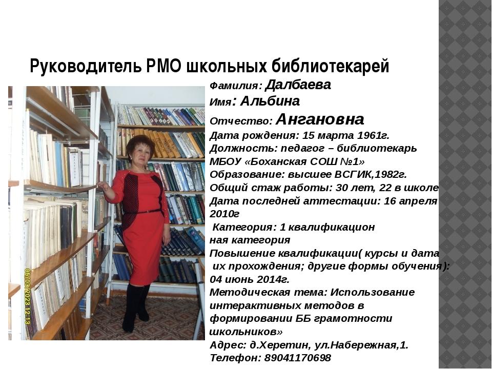 Руководитель РМО школьных библиотекарей Фамилия: Далбаева Имя: Альбина Отчест...
