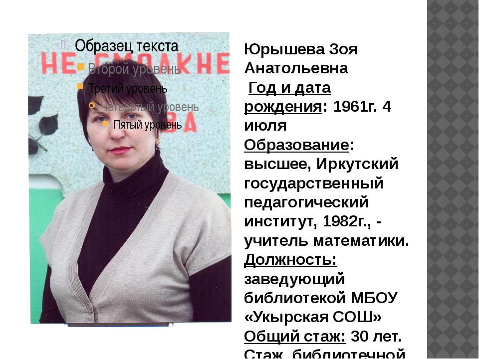 Юрышева Зоя Анатольевна Год и дата рождения: 1961г. 4 июля Образование: высше...