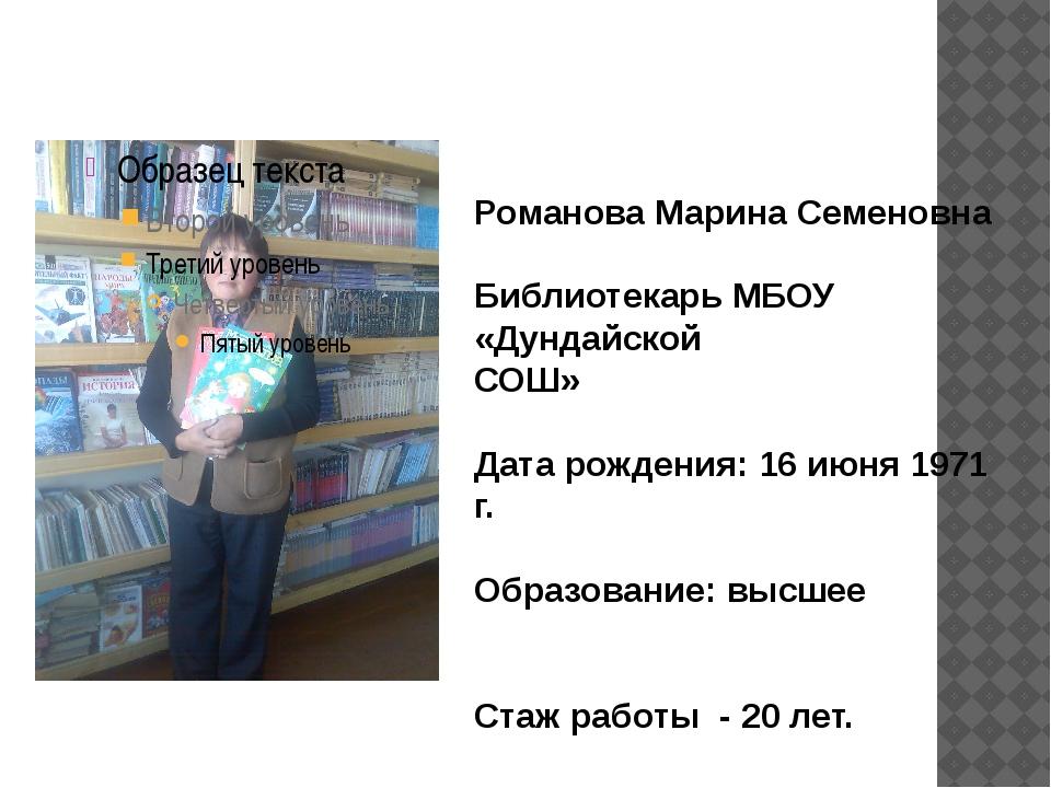 Романова Марина Семеновна Библиотекарь МБОУ «Дундайской СОШ» Дата рождения: 1...