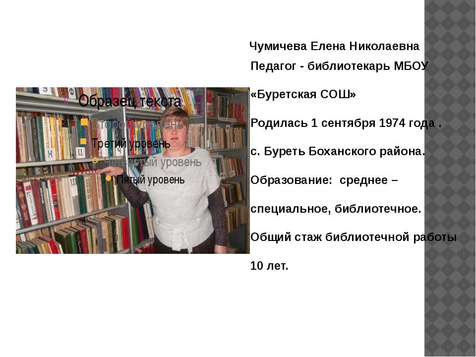 Педагог - библиотекарь МБОУ «Буретская СОШ» Родилась 1 сентября 1974 года . с...