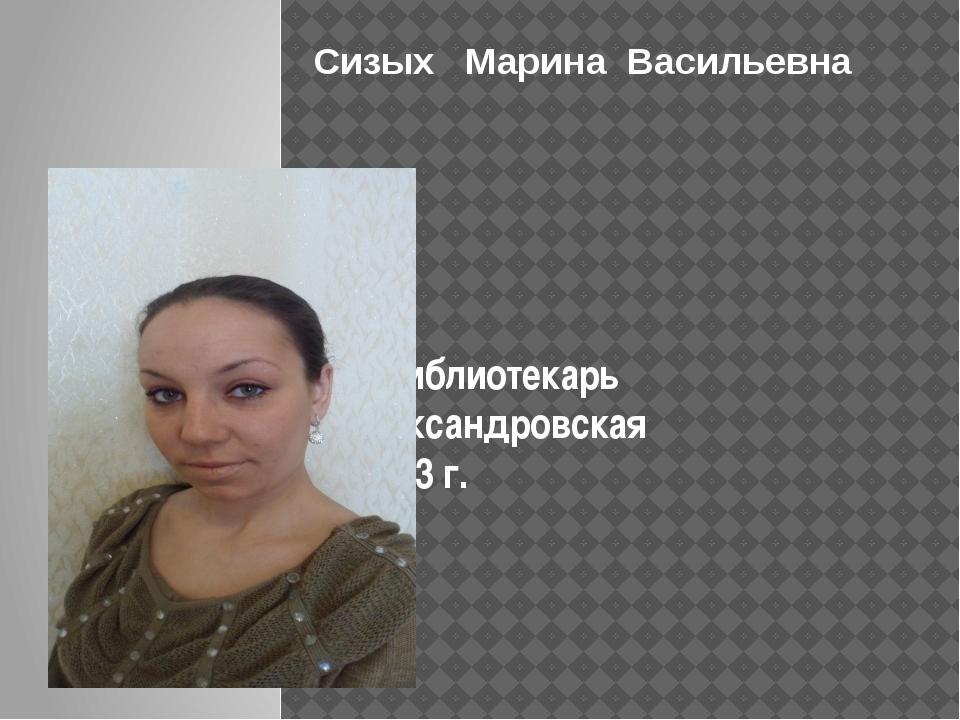 Педагог- библиотекарь МБОУ«Александровская СОШ» с 2013 г. Сизых Марина Василь...