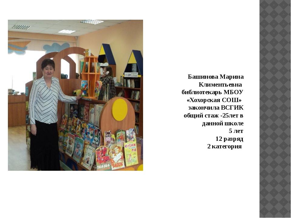 Башинова Марина Климентьевна библиотекарь МБОУ «Хохорская СОШ» закончила ВСГИ...