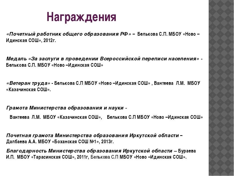 Награждения «Почетный работник общего образования РФ» – Белькова С.П. МБОУ «...