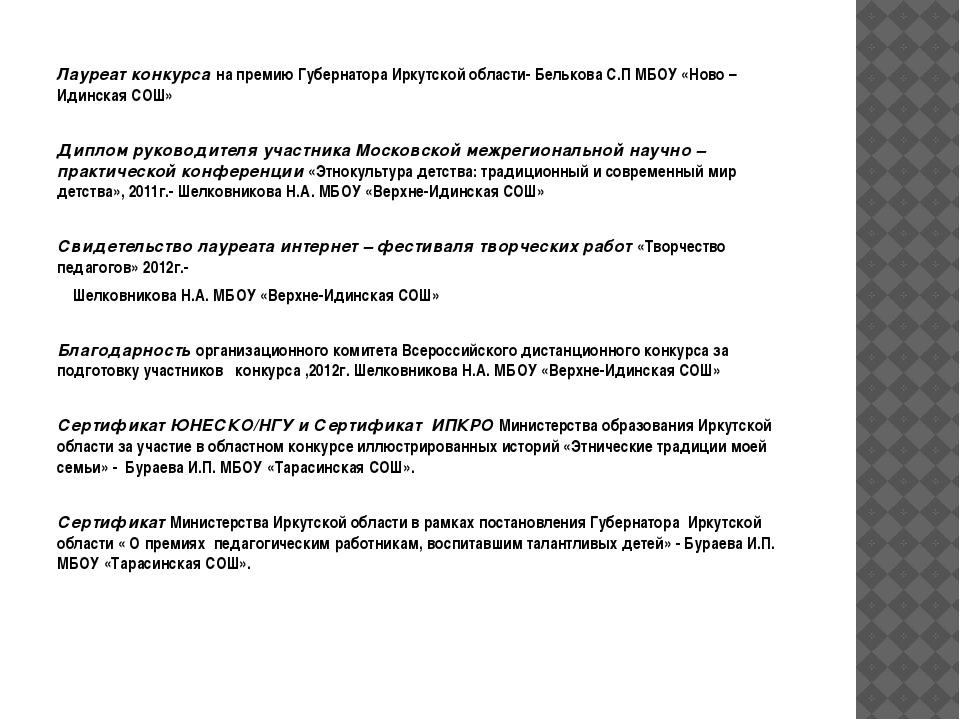 Лауреат конкурса на премию Губернатора Иркутской области- Белькова С.П МБОУ...