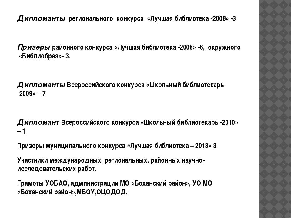 Дипломанты регионального конкурса «Лучшая библиотека -2008» -3 Призеры районн...
