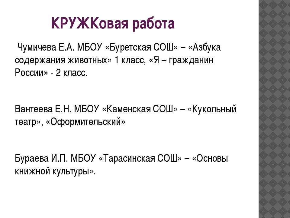КРУЖКовая работа Чумичева Е.А. МБОУ «Буретская СОШ» – «Азбука содержания жив...