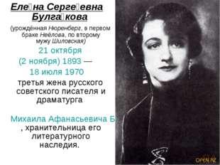 Еле́на Серге́евна Булга́кова (урождённаяНюренберг, в первом бракеНеёлова,