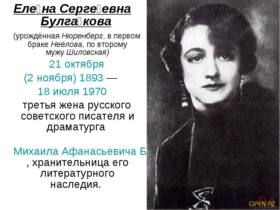 Еле́на Серге́евна Булга́кова (урождённаяНюренберг, в первом бракеНеёлова,...