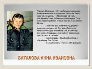 БАТАЛОВА АННА ИВАНОВНА Родилась 23 февраля 1928 года Тальменского района. В с