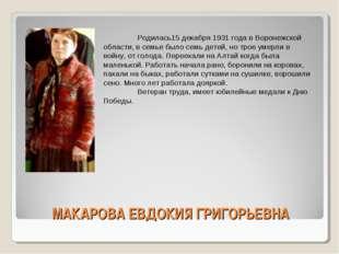 МАКАРОВА ЕВДОКИЯ ГРИГОРЬЕВНА Родилась15 декабря 1931 года в Воронежской обла