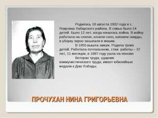 ПРОЧУХАН НИНА ГРИГОРЬЕВНА Родилась 18 августа 1932 года в с. Покровка Хабарс