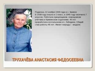 ТРУХАЧЁВА АНАСТАСИЯ ФЕДОСЕЕВНА Родилась 12 ноября 1930 года в с. Кривое В 193