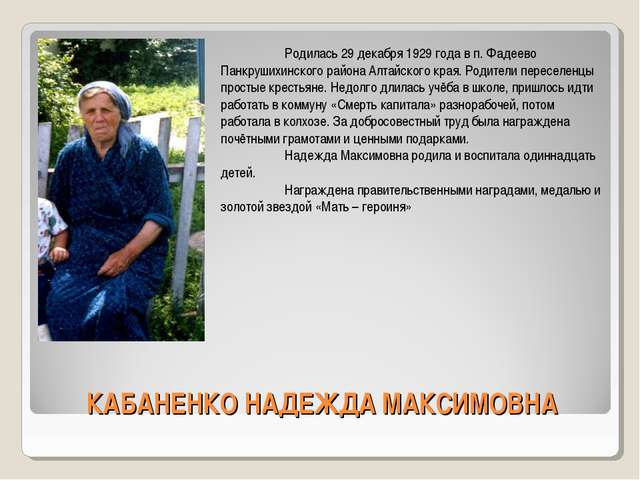 КАБАНЕНКО НАДЕЖДА МАКСИМОВНА Родилась 29 декабря 1929 года в п. Фадеево Панк...