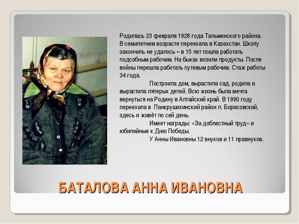 БАТАЛОВА АННА ИВАНОВНА Родилась 23 февраля 1928 года Тальменского района. В с...