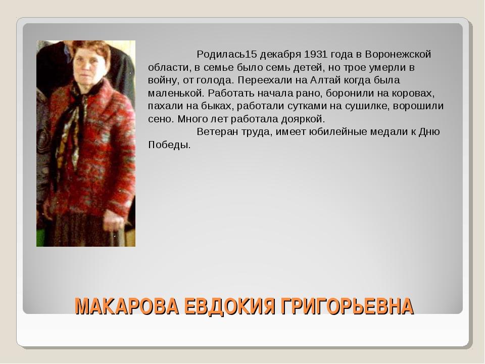 МАКАРОВА ЕВДОКИЯ ГРИГОРЬЕВНА Родилась15 декабря 1931 года в Воронежской обла...