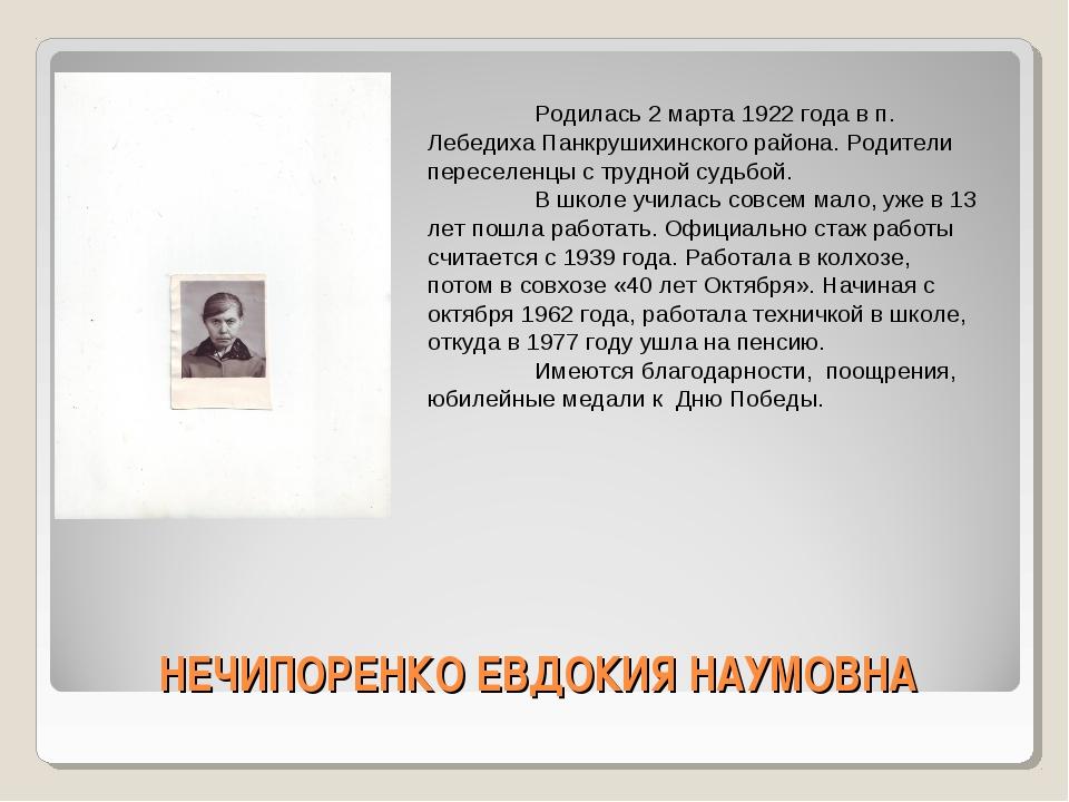НЕЧИПОРЕНКО ЕВДОКИЯ НАУМОВНА Родилась 2 марта 1922 года в п. Лебедиха Панкру...