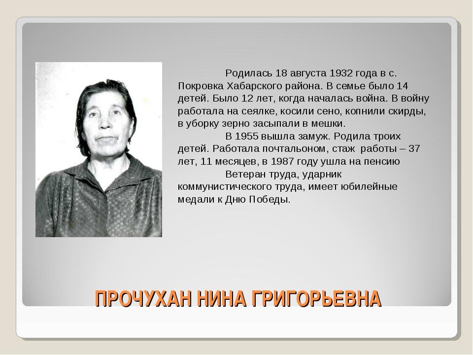 ПРОЧУХАН НИНА ГРИГОРЬЕВНА Родилась 18 августа 1932 года в с. Покровка Хабарс...