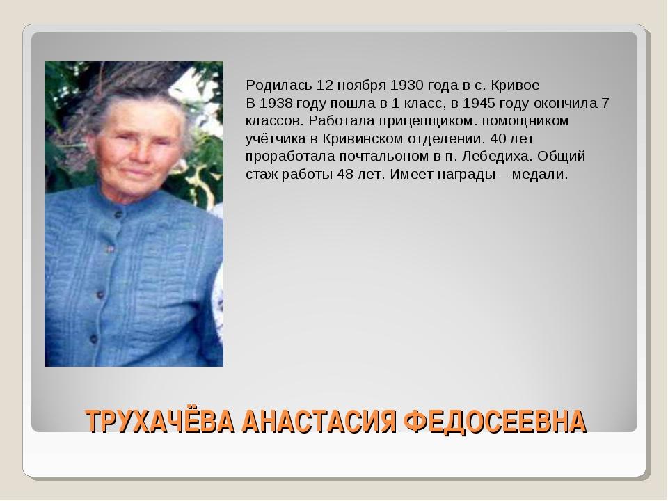 ТРУХАЧЁВА АНАСТАСИЯ ФЕДОСЕЕВНА Родилась 12 ноября 1930 года в с. Кривое В 193...