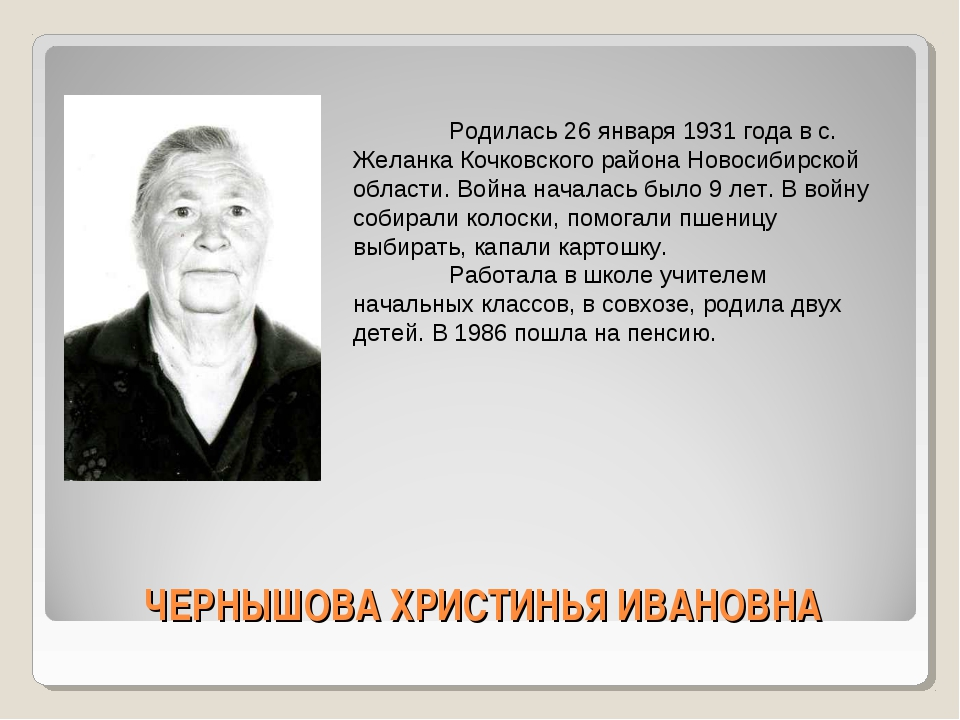ЧЕРНЫШОВА ХРИСТИНЬЯ ИВАНОВНА Родилась 26 января 1931 года в с. Желанка Кочко...