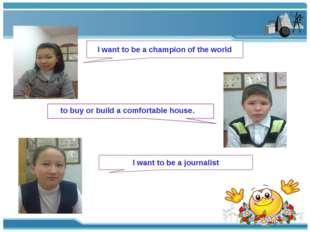 I want to be a champion of the world to buy or build a comfortable house. I w