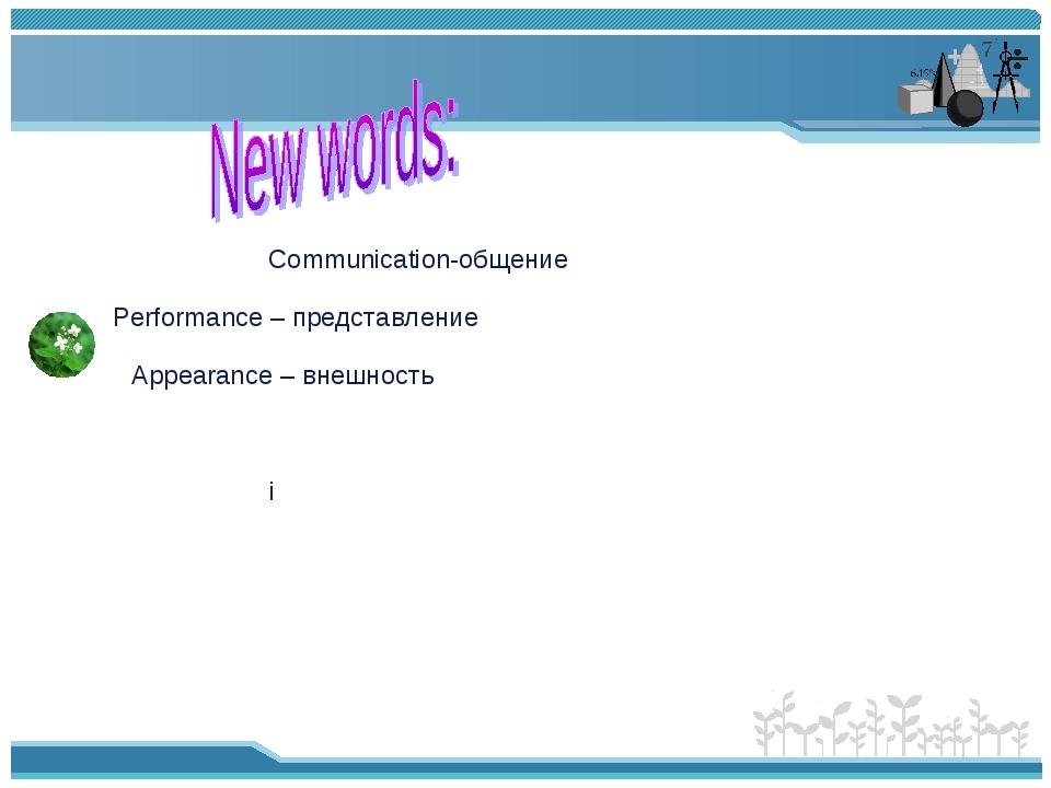 Communication-общение Performance – представление Appearance – внешность і