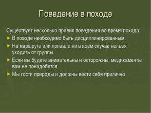 Поведение в походе Существует несколько правил поведения во время похода: В п