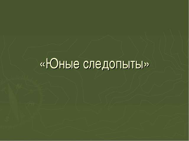 «Юные следопыты»