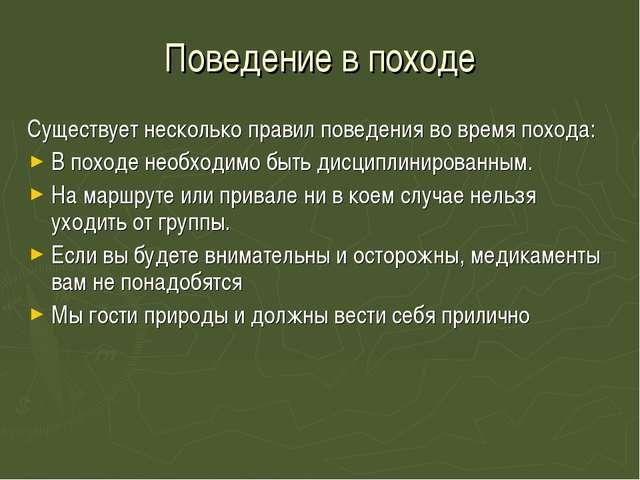 Поведение в походе Существует несколько правил поведения во время похода: В п...