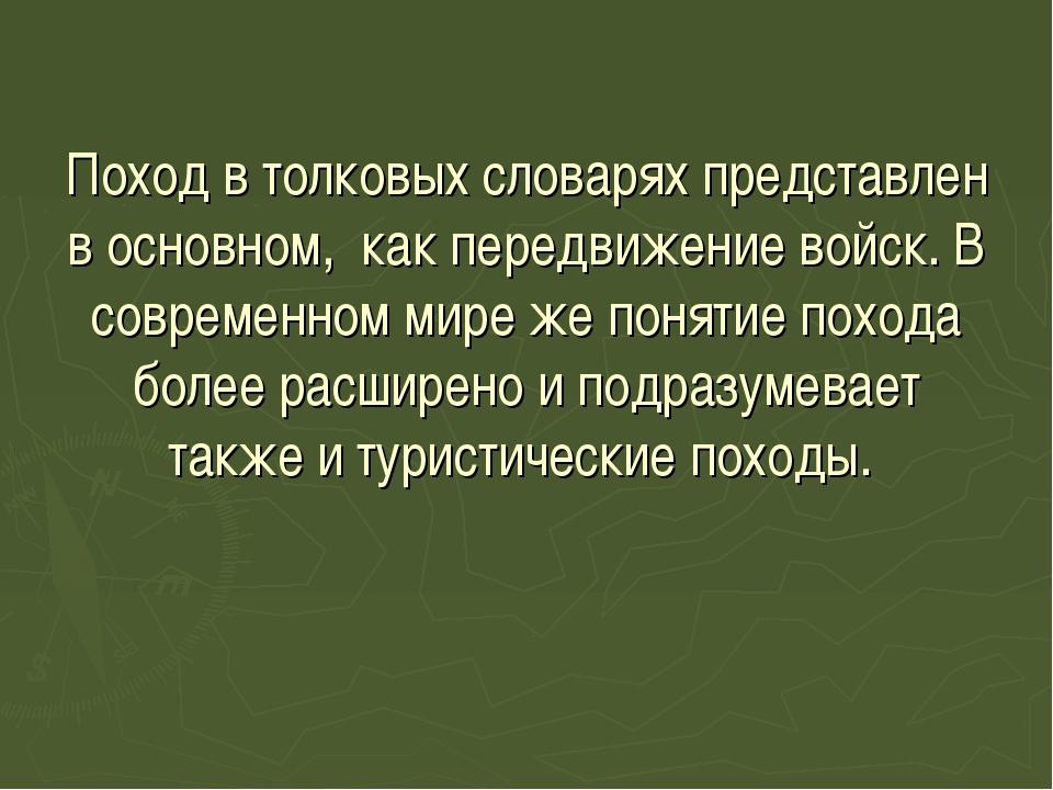 Поход в толковых словарях представлен в основном, как передвижение войск. В с...