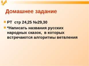 Домашнее задание РТ стр 24,25 №29,30 *Написать названия русских народных сказ