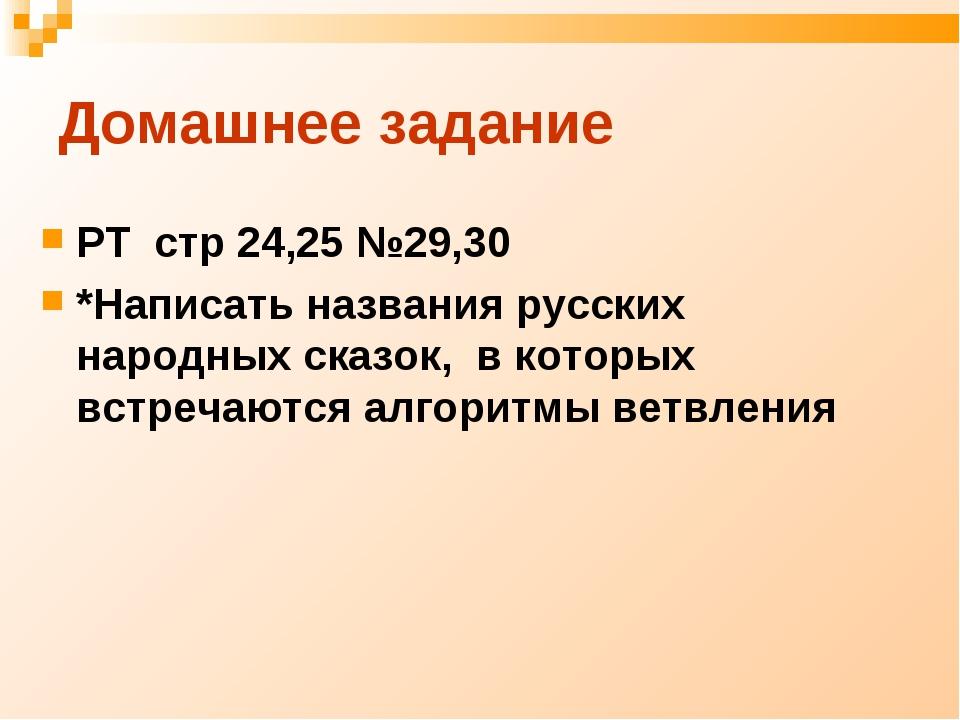 Домашнее задание РТ стр 24,25 №29,30 *Написать названия русских народных сказ...
