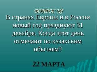 ВОПРОС №7 В странах Европы и в России новый год празднуют 31 декабря. Когда э