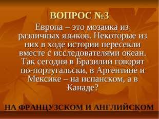 ВОПРОС №3 Европа – это мозаика из различных языков. Некоторые из них в ходе и