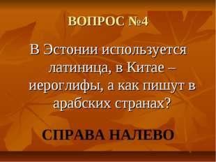 ВОПРОС №4 В Эстонии используется латиница, в Китае – иероглифы, а как пишут в