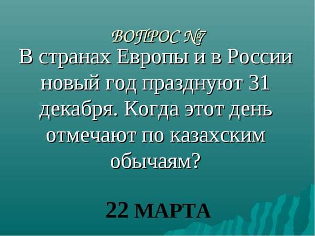 ВОПРОС №7 В странах Европы и в России новый год празднуют 31 декабря. Когда э...