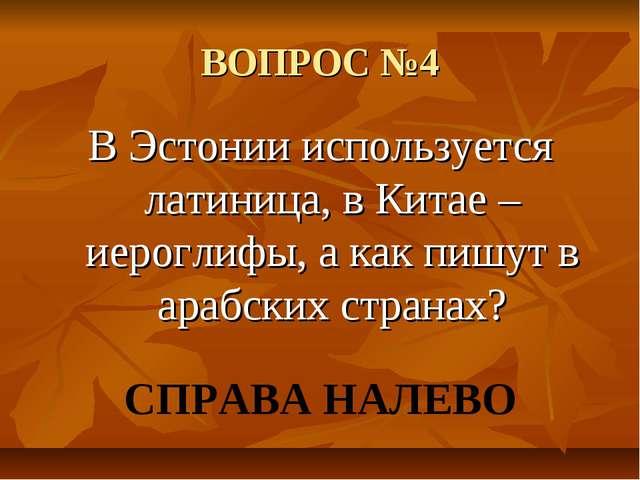 ВОПРОС №4 В Эстонии используется латиница, в Китае – иероглифы, а как пишут в...