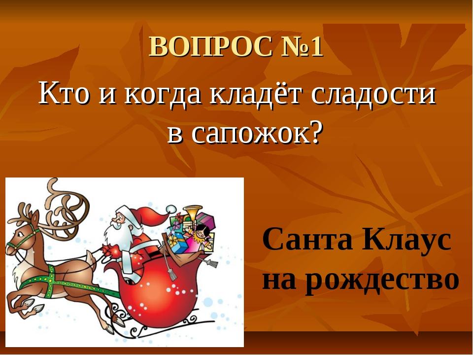 ВОПРОС №1 Кто и когда кладёт сладости в сапожок?