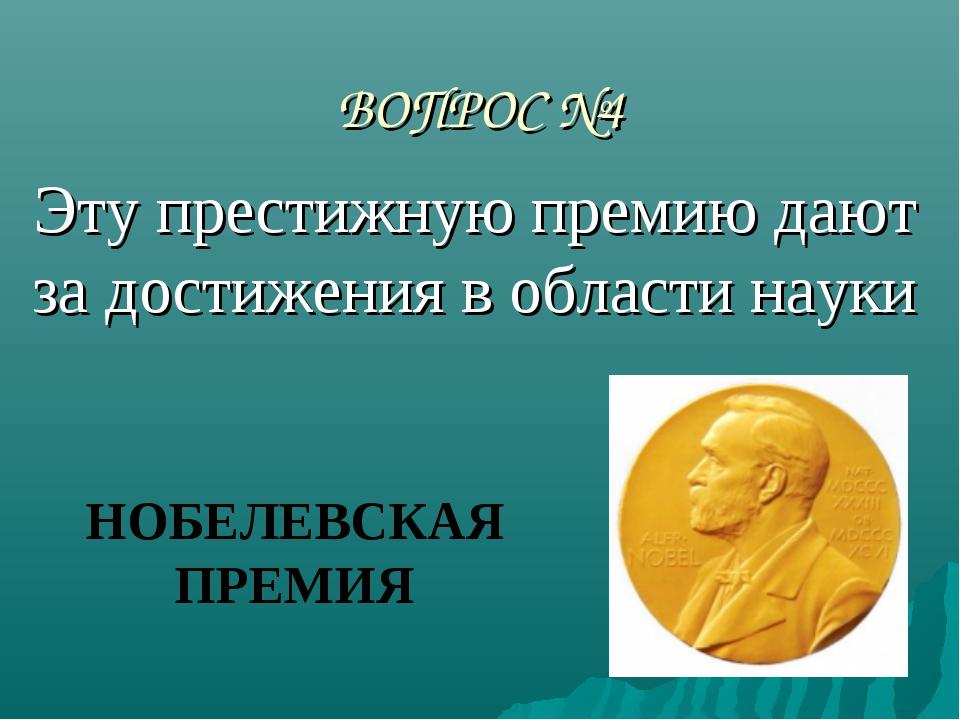 ВОПРОС №4 Эту престижную премию дают за достижения в области науки
