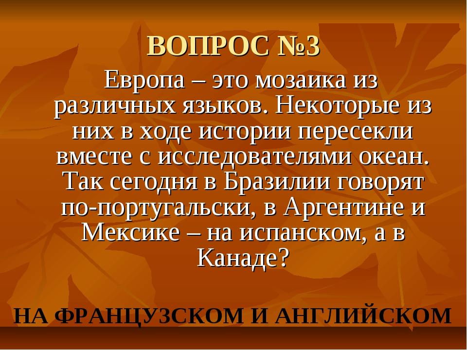 ВОПРОС №3 Европа – это мозаика из различных языков. Некоторые из них в ходе и...