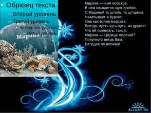 Марина — имя морское, В нем слышится шум прибоя, С Мариной то штиль, то шторм