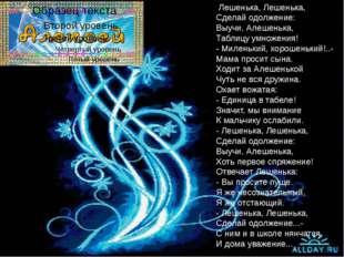к Лешенька, Лешенька, Сделай одолжение: Выучи, Алешенька, Таблицу умножения!