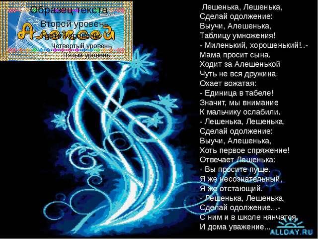 к Лешенька, Лешенька, Сделай одолжение: Выучи, Алешенька, Таблицу умножения!...