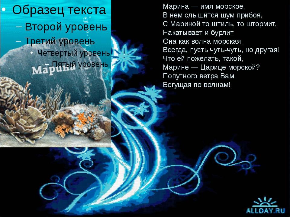 Марина — имя морское, В нем слышится шум прибоя, С Мариной то штиль, то шторм...