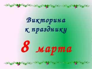 Викторина к празднику 8 марта