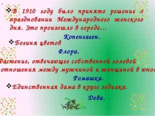Флора. В 1910 году было принято решение о праздновании Международного женског