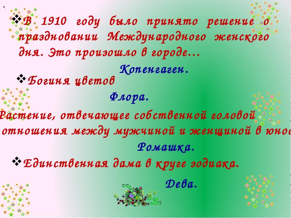 Флора. В 1910 году было принято решение о праздновании Международного женског...