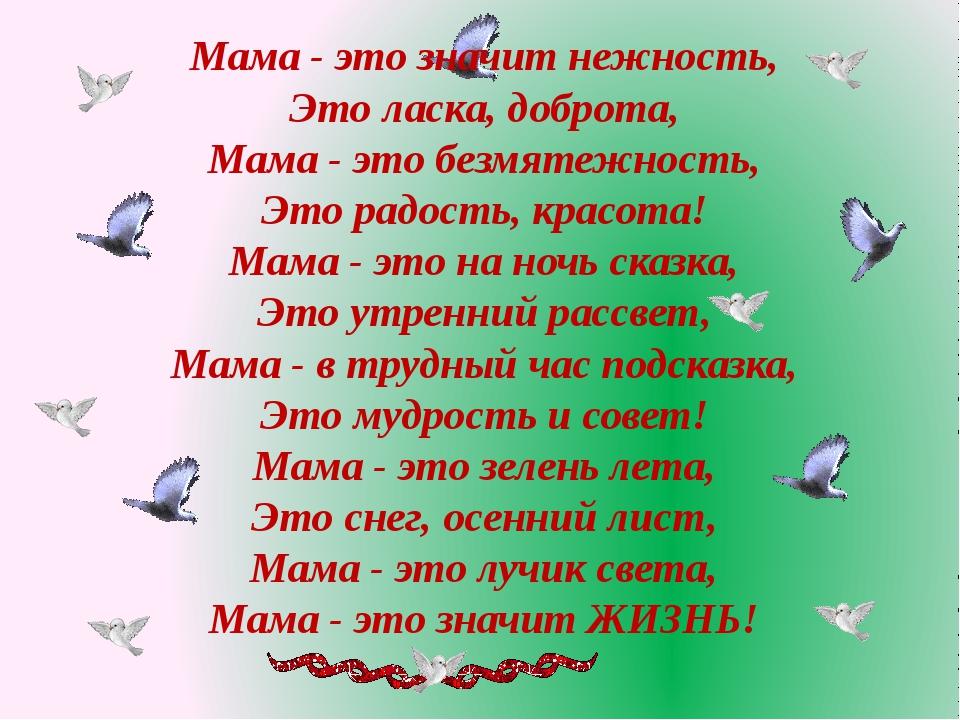 Папуличка днем, картинка стихи про маму